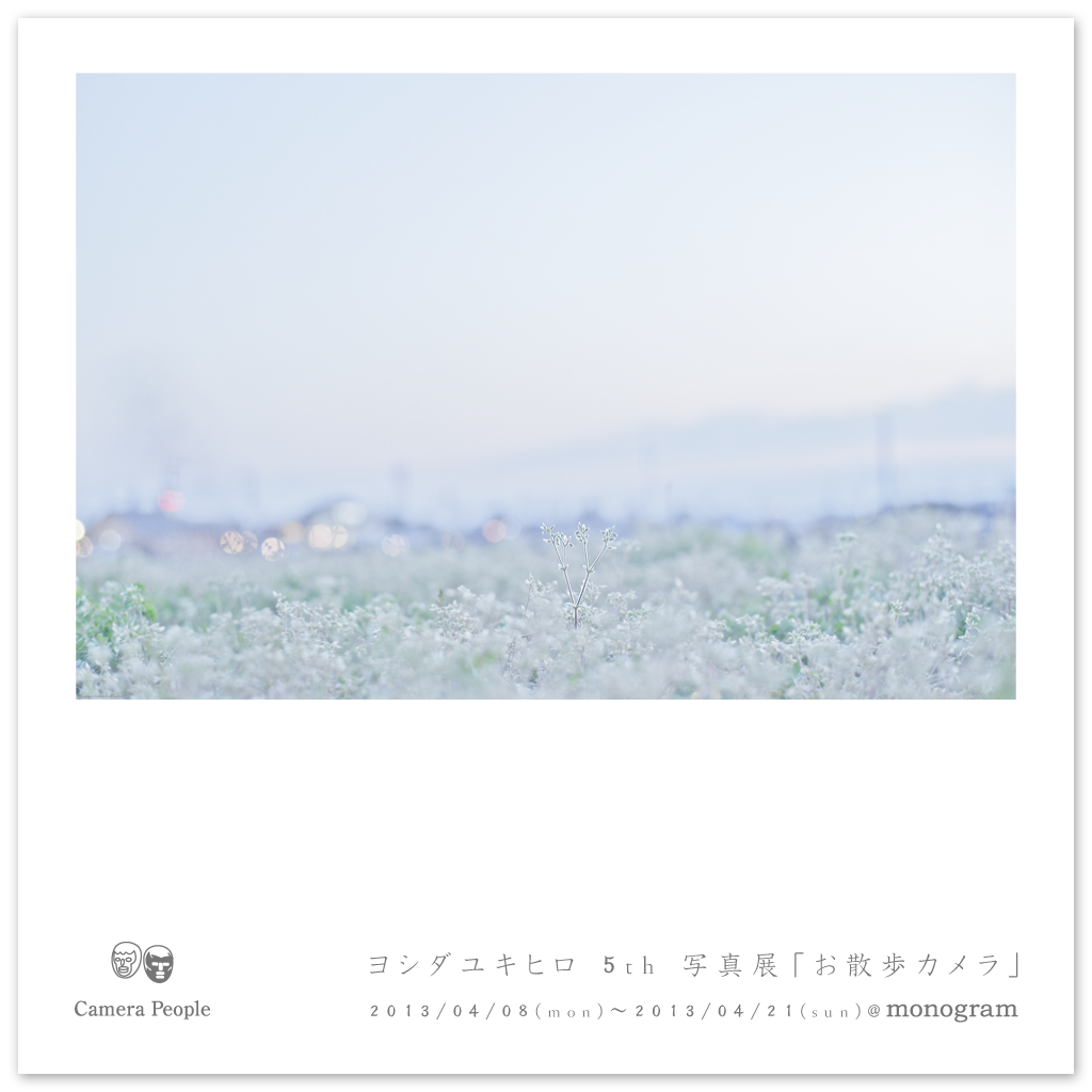 "my 5th photo exhibition ""お散歩カメラ"""